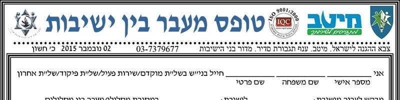 maavar_bin_yeshivot