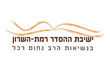 ramat-hasharon