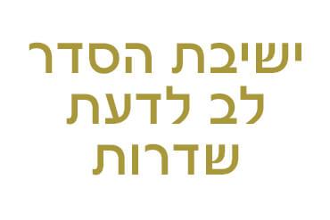 lev-sderot